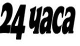24chasa6B0C5009-F0E5-75A8-05C8-9E7330AAAC9A.jpg